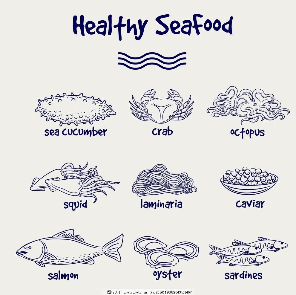 海鲜标志 海鲜图标 海鲜 餐饮 手绘 菜单 螃蟹 虾 设计 广告设计 广告
