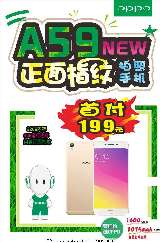 oppoa59 手机 oppora59 oppo oppo标志 手机 手机海报 pop 手绘手机