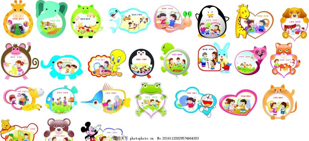幼儿园异形牌 幼儿礼仪 卡通异形 卡通动物 幼儿异形