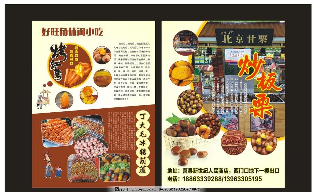 板栗红薯 炒板栗 烤红薯 糖雪球 板栗 栗子 设计 广告设计 广告设计