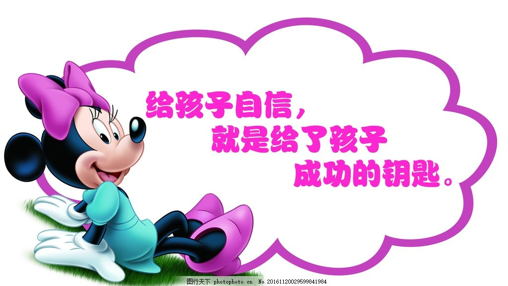 提示牌 卡通 幼儿园 平面设计 公益广告 温馨提示 动漫 米老鼠图片