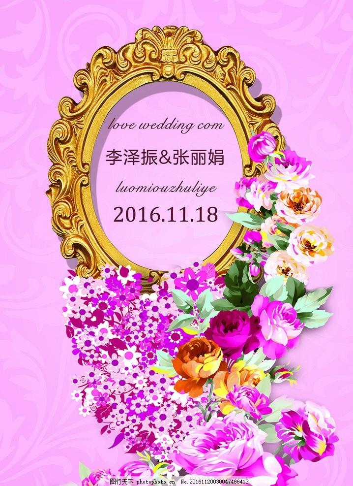 婚礼迎宾牌 相框 圆形相框 水牌 婚庆素材 花环 花朵 婚礼背景