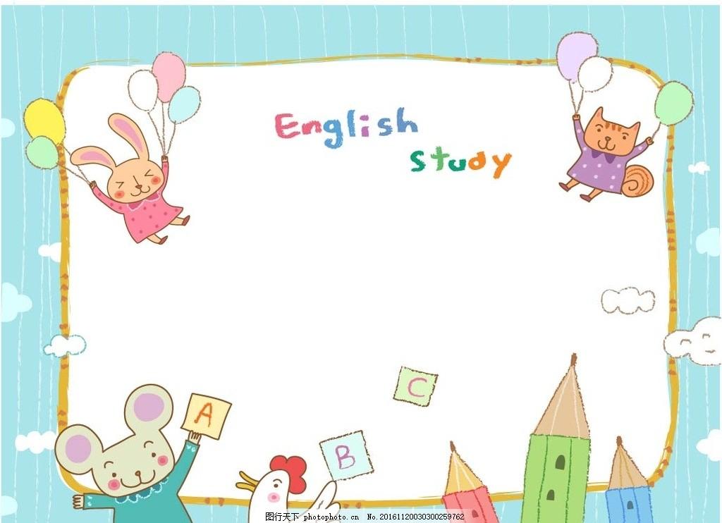 卡通动物边框素材 卡通背景 梦幻背景 儿童卡通 学校 学生 儿童乐园