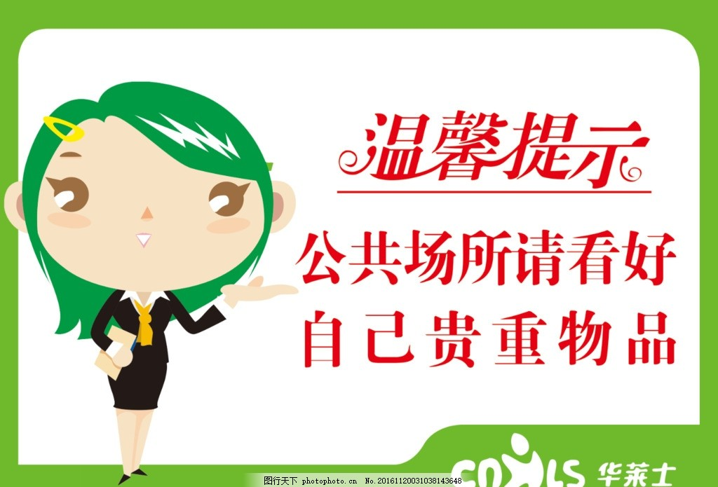华莱士 温馨提示 卡通女 服务员卡通 华莱士标志 设计 广告设计 其他图片
