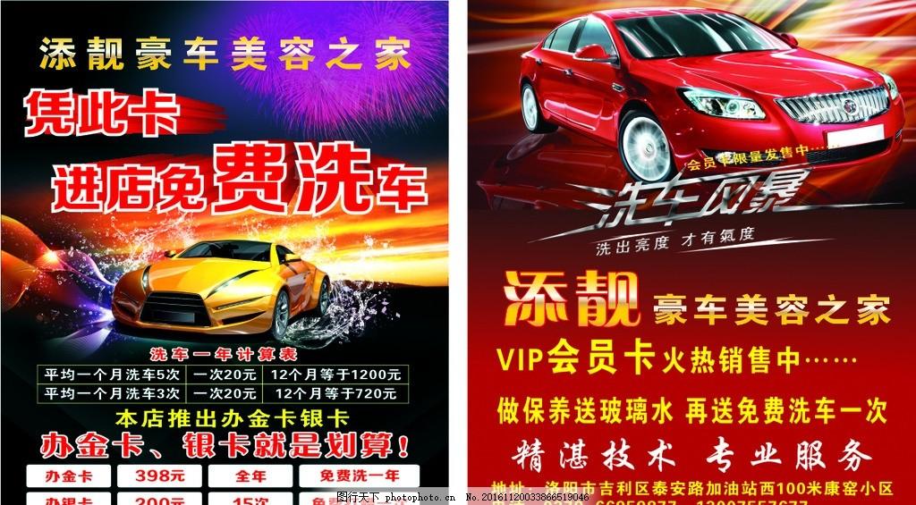 洗车 洗车彩页 汽车美容 洗车卡 洗车优惠活动 洗车店 设计 其他 图片