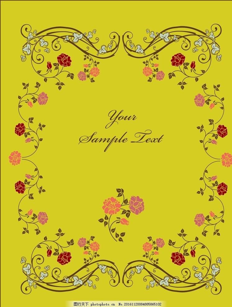精美花框 边框 花框 镜框 花 美图 花篮 花边 炫彩花卉 花卉 花纹
