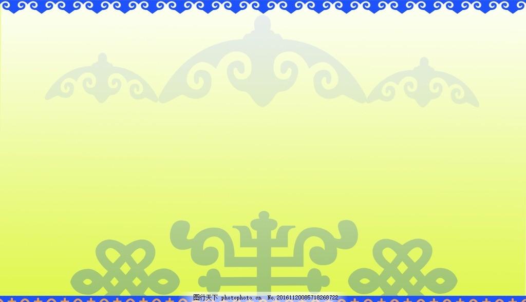 蒙族名片 蒙古族 名片 蒙古元素 民族风 民俗风 民族风 设计 广告设计