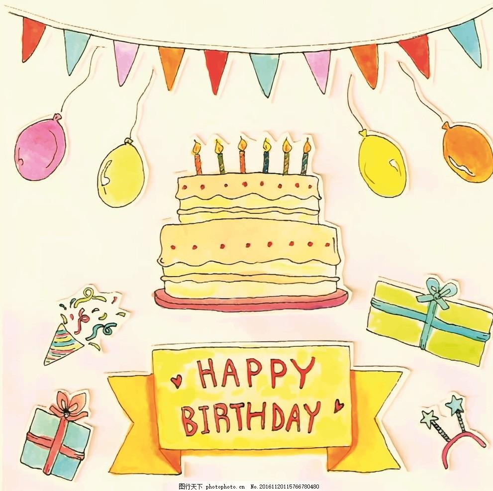 手绘生日快乐背景 蛋糕 礼品 绘制 颜色 气球 冲压 彩色 广告设计
