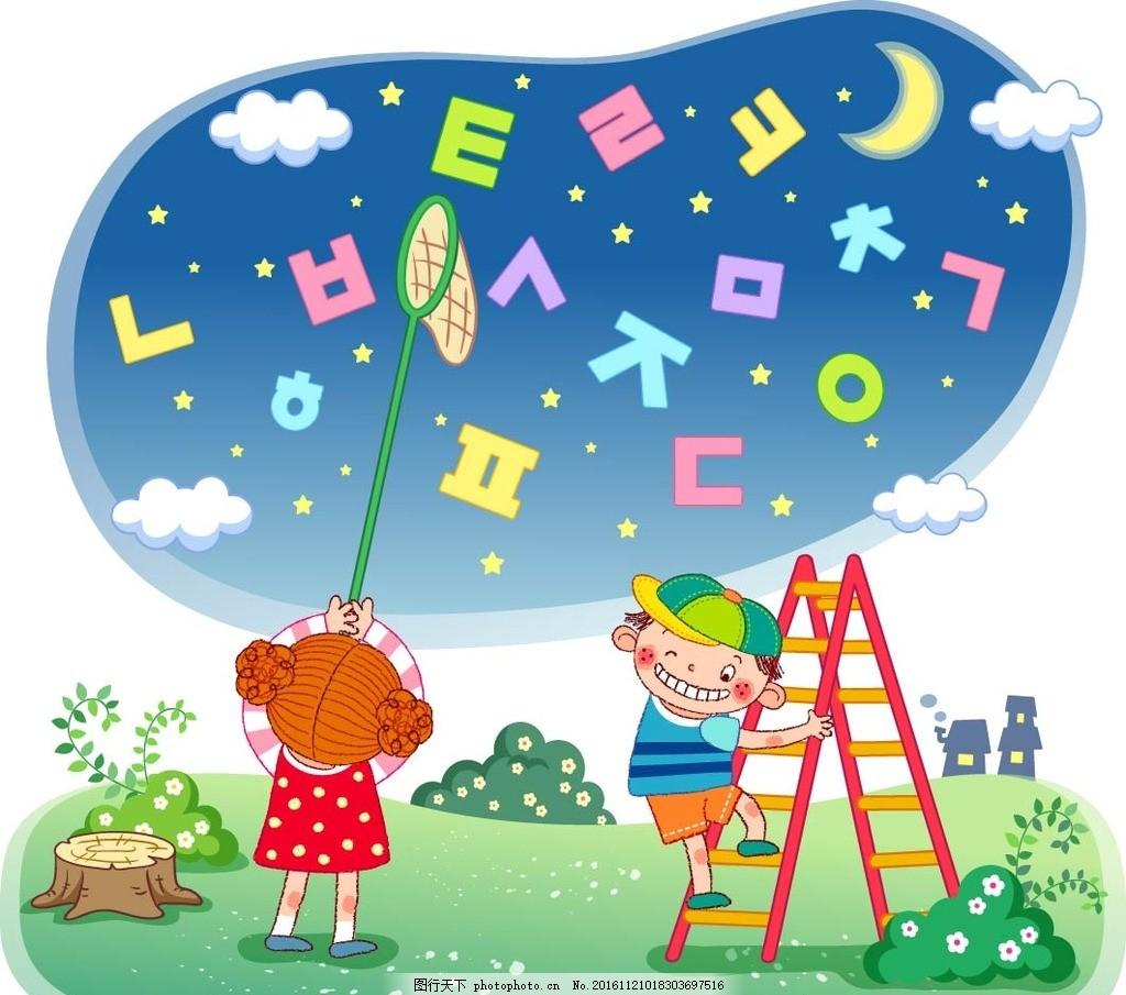学校 学生 动物 儿童乐园 地球 卡通饰品 卡通人物 儿童游玩 梦幻风景