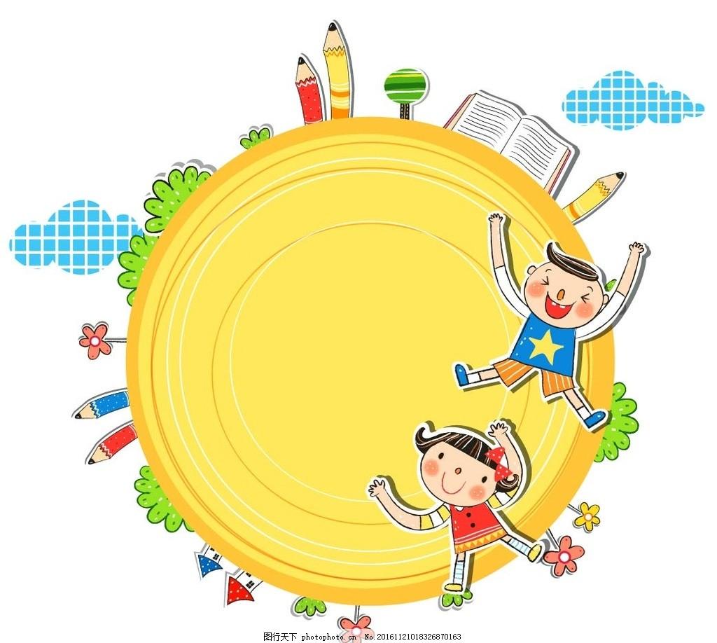 设计图库 动漫卡通 动漫人物  环绕儿童房屋地球素材 卡通背景 梦幻背