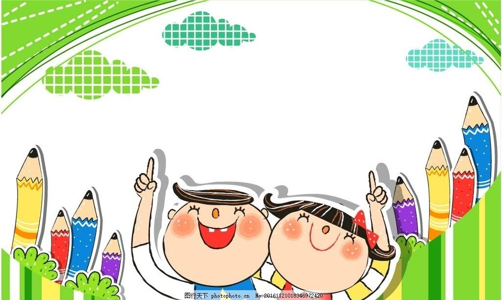 儿童彩色铅笔素材 卡通背景 梦幻背景 儿童卡通 学校 学生 道具 动物
