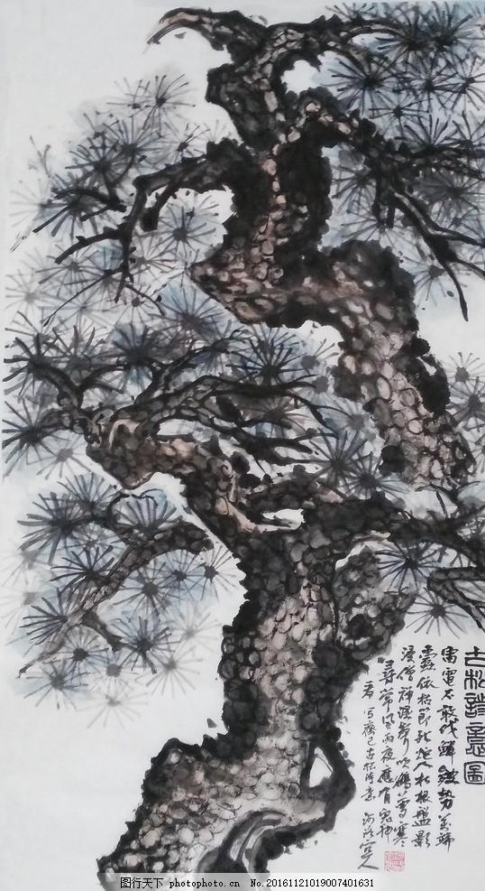 古松诗意图 松树 国画 写意画 书法 仿古画 传统画 古典 水墨