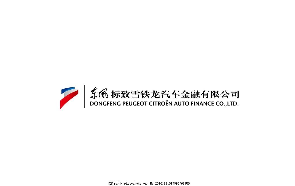 东风标致雪铁龙 汽车金融 矢量 标志 大全 广告设计 包装设计
