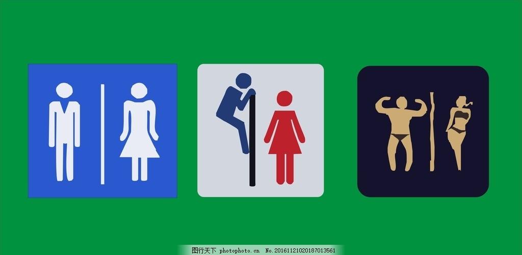 平面 卫生间标示 创意标示 图标 设计 logo设计 设计 标志图标 其他图