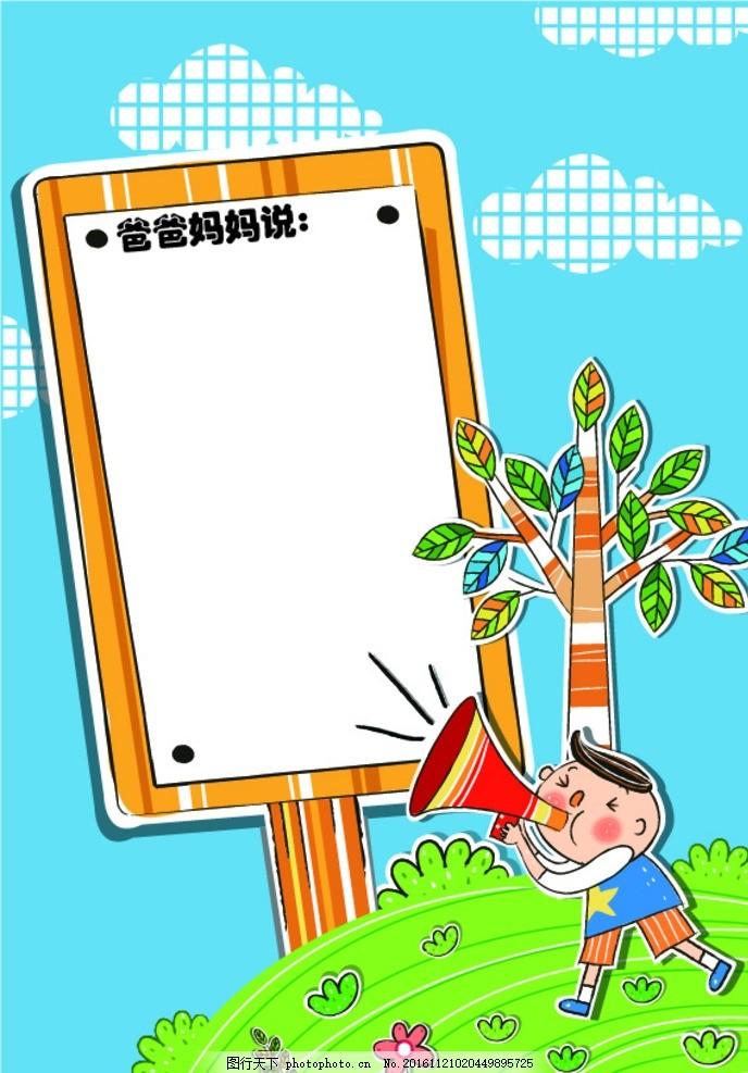 爸爸妈妈说 卡通 幼儿园 卡通人物 卡通边框 卡通矢量图 矢量图库