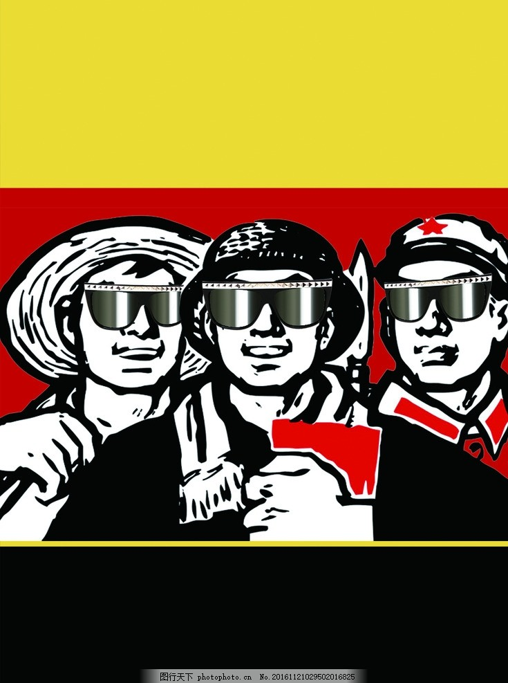 广告设计 设计案例  文革宣传画 创意海报 农民画报 文革时期 复古画图片