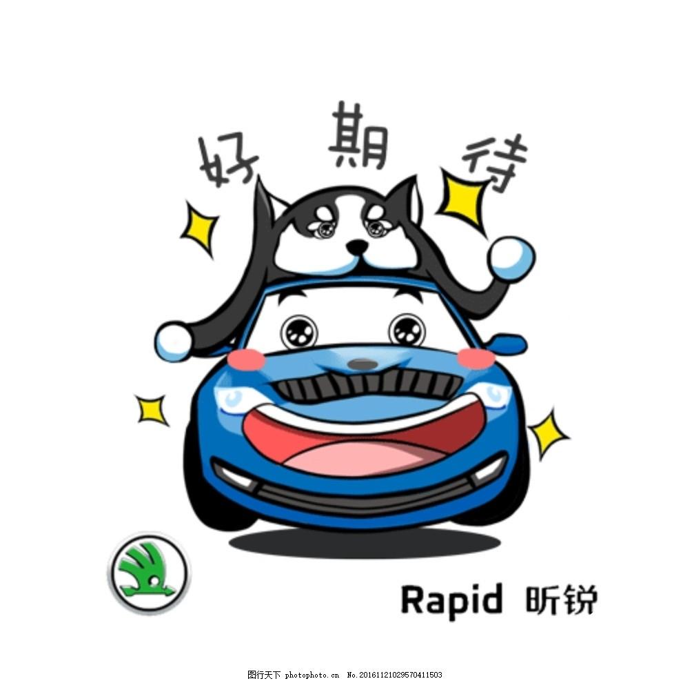 卡通汽车 汽车 矢量 卡通 漫画 手绘 绘画 儿童 汽车总动员 设计 动漫