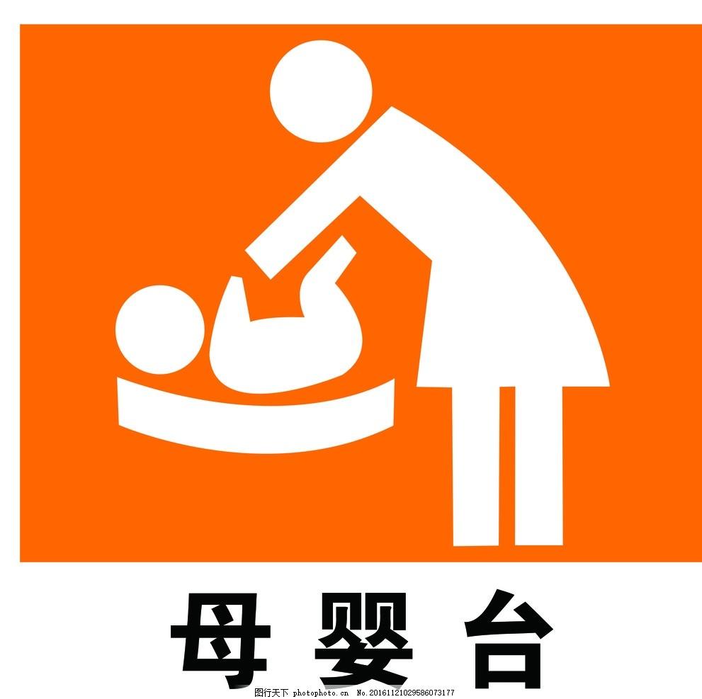 母婴室可爱小标识