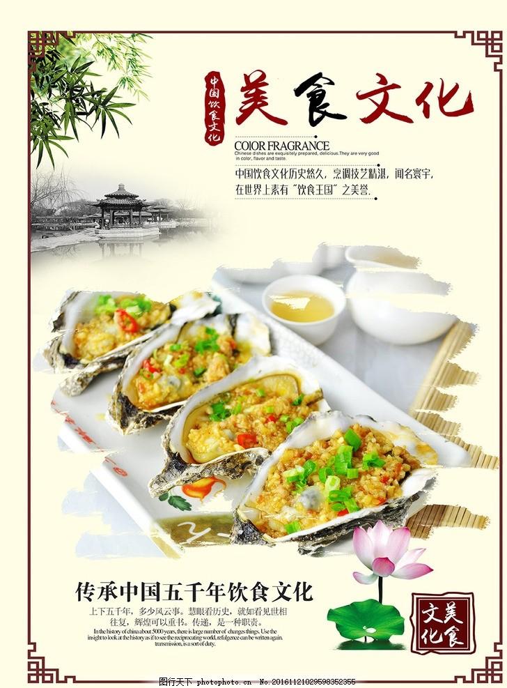 美食酒楼 美食灯箱 美食主题 竹子 荷叶 荷花 美食设计 食物 蚝 海鲜