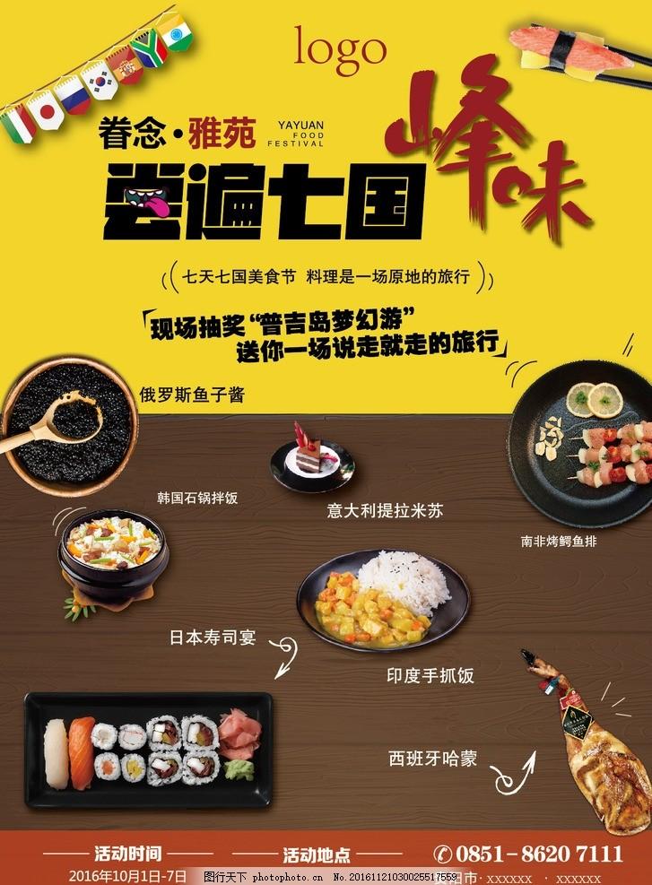 美食活动海报 地产活动 国际美食活动 美食节