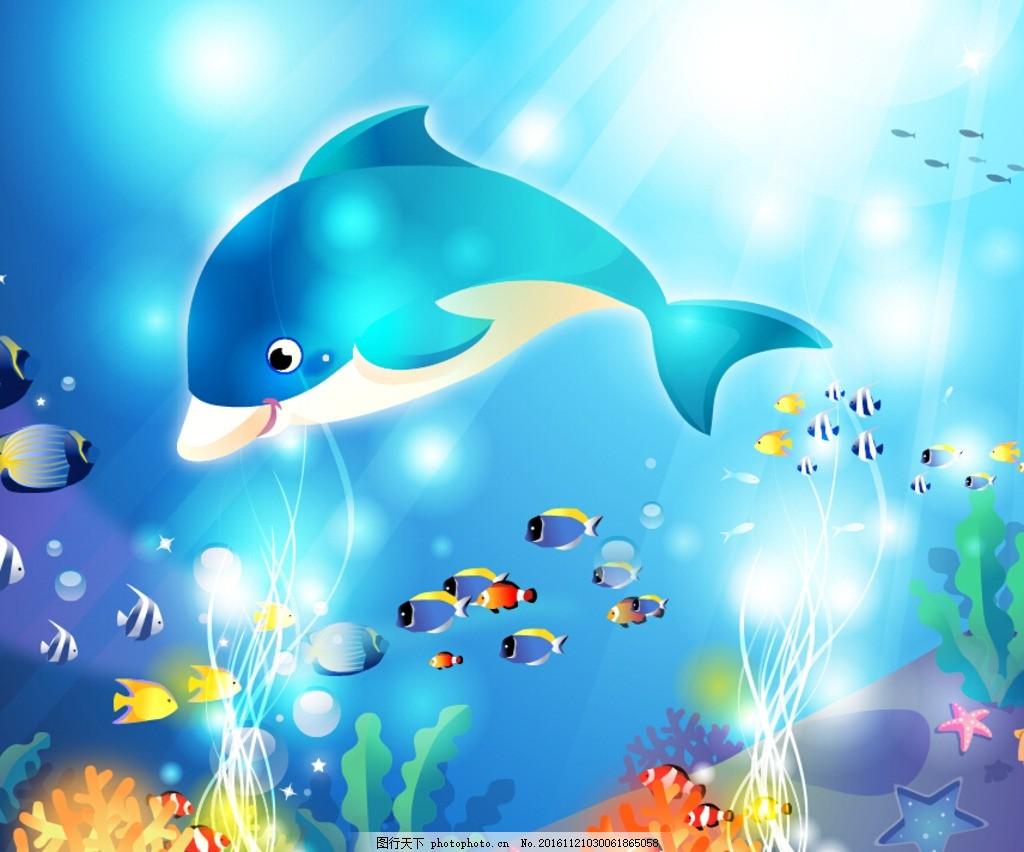 水族馆 海底世界 热带鱼 海豚 海洋 水族箱 水族海底世界 水族馆海报