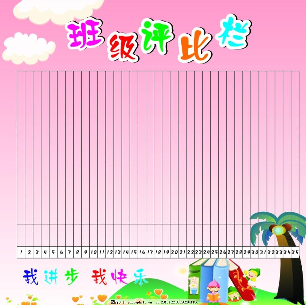 小学展板 班级评比栏 幼儿园 评比栏 卡通 设计 广告设计 展板模板 cd