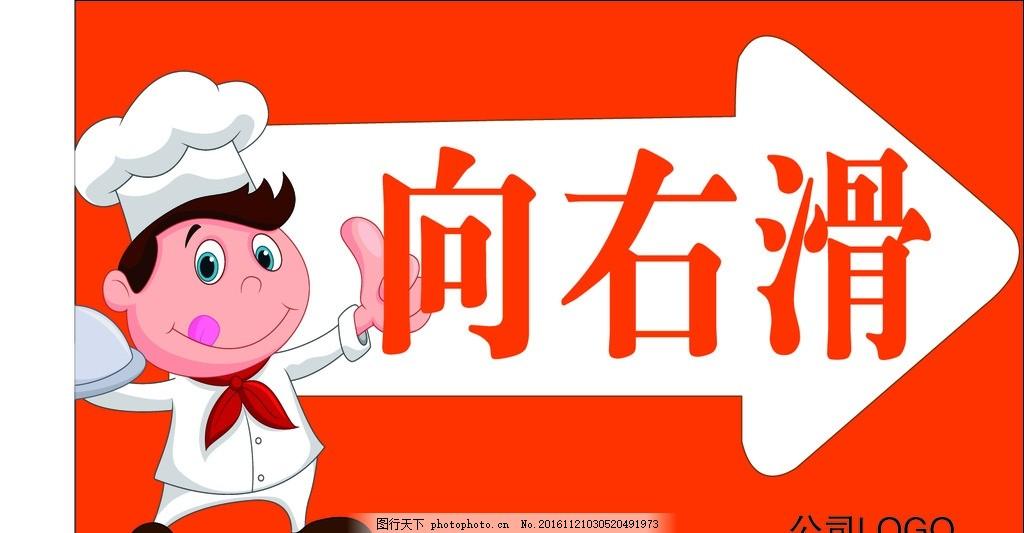路标牌 指示牌 卡通厨师 向左滑 箭头 小师弟的餐饮制作