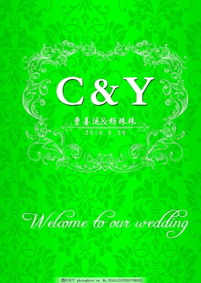 森系副背景 森系 绿色 欧式 侧背景 logo 婚礼专用 设计 psd分层素材
