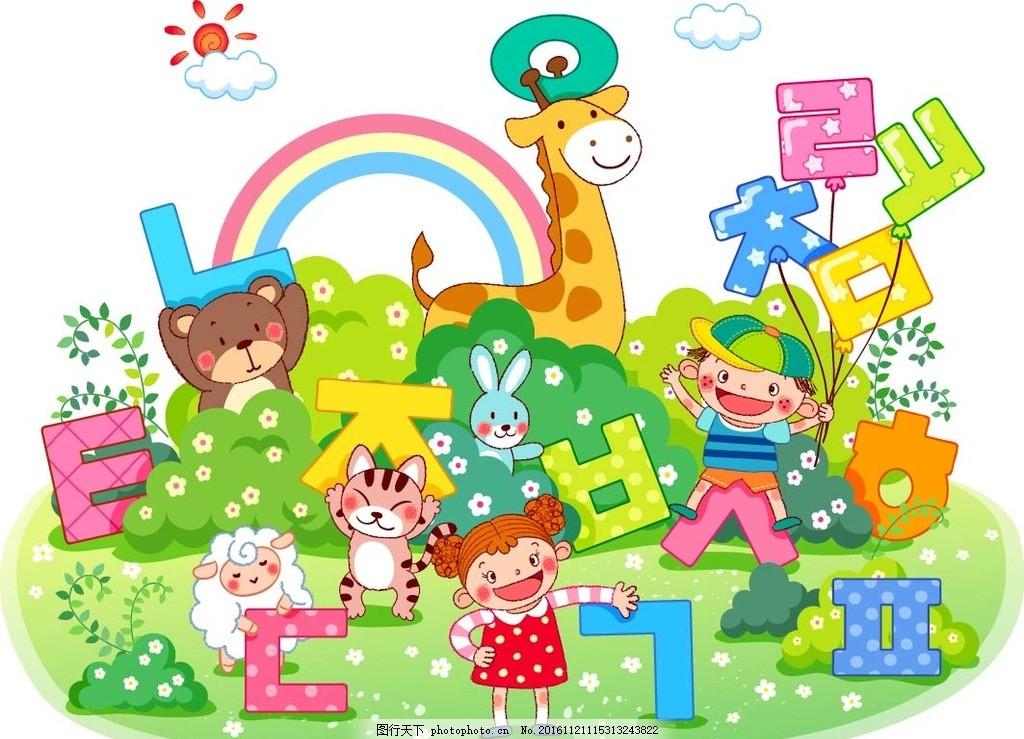 儿童字母游戏素材