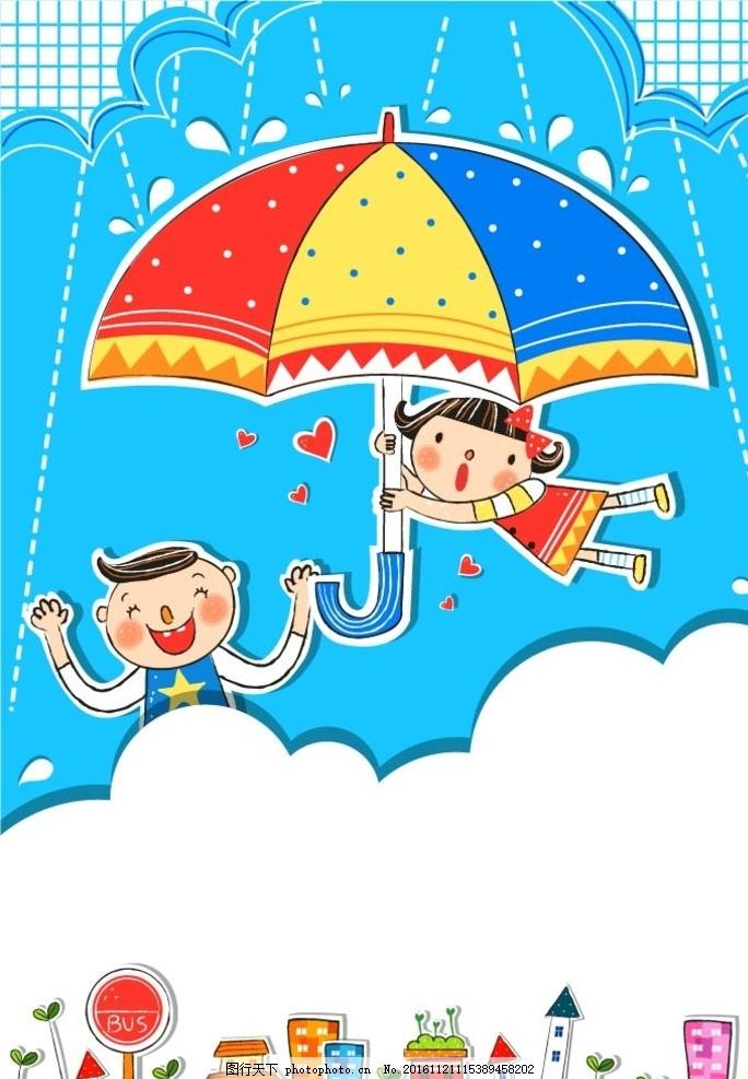 儿童天空雨伞素材 卡通背景 梦幻背景 儿童卡通 学校 学生 道具 动物