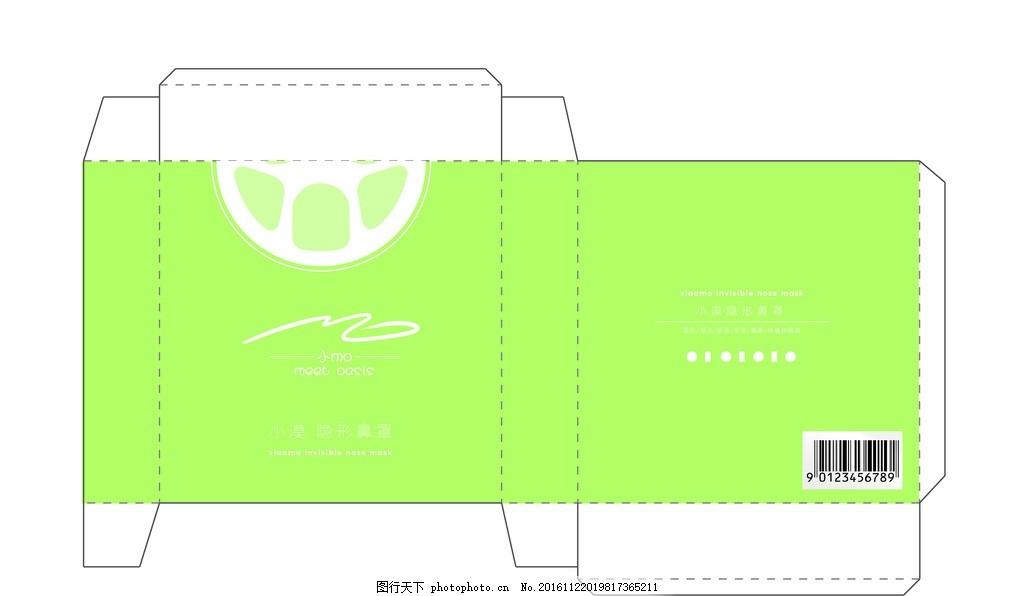 产品外包装原创设计