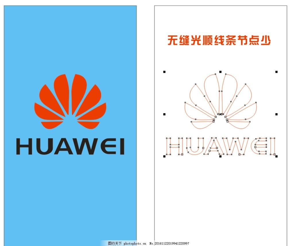 华为 华为标志 cdr 矢量 华为cdr 无缝标志 设计 标志图标 企业logo标