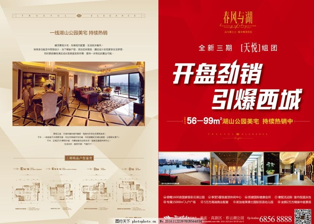 房地产dm 开盘 劲销 户型图 广告设计