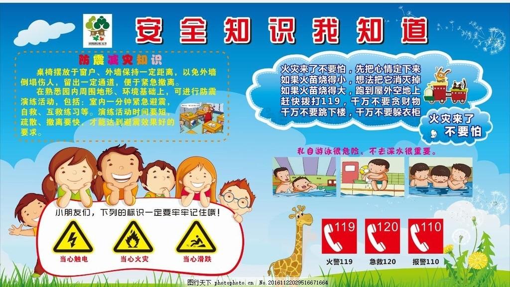 幼儿园安全板报 儿童 教育 卡通 可爱 写真 喷绘 急救知识