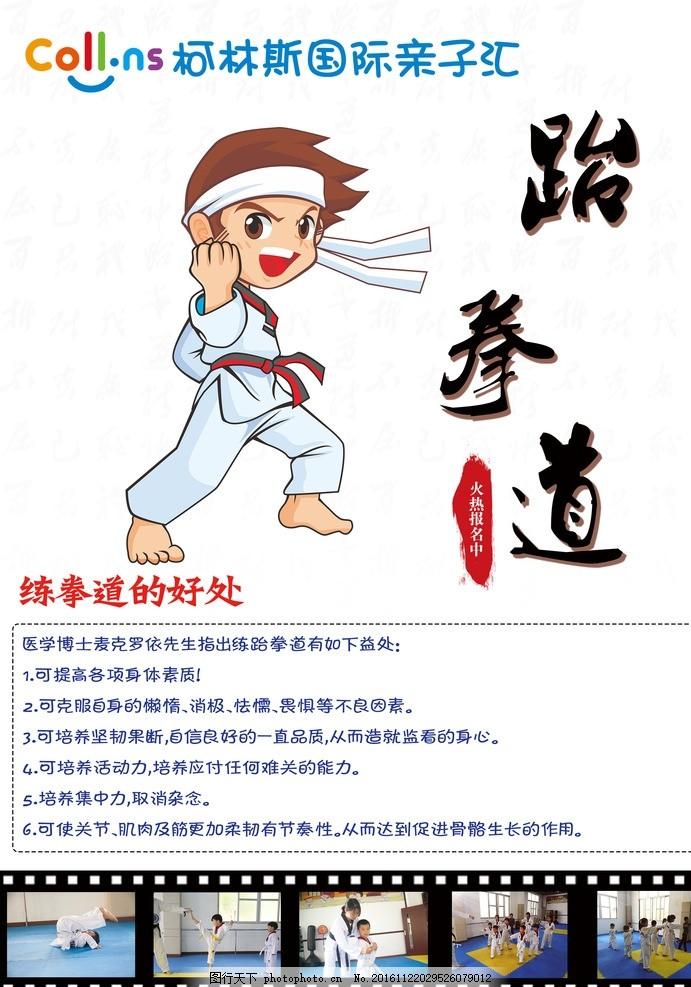 跆拳道传单 跆拳道 兴趣班 幼儿园 传单 宣传单 单页 设计 广告设计