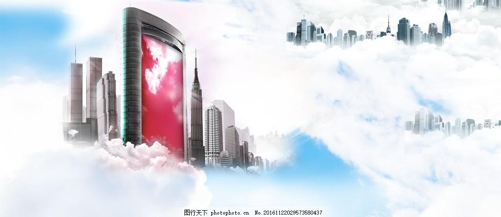 科技商务背景 科技 商务 房地产 房地产海报 科技风 高科技 设计 广告
