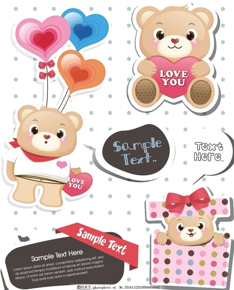 爱心小熊 礼物 心形气球 卡通素材 可爱 素材 手绘素材 卡通 矢量