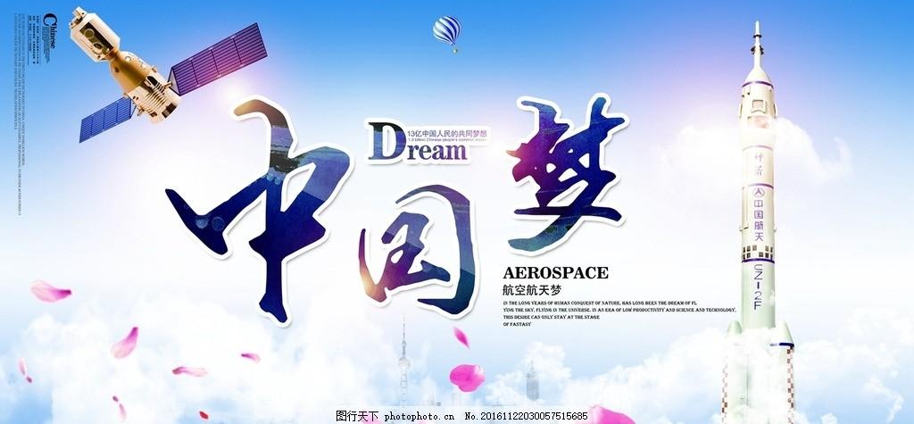 我的梦 强军梦 中国梦展板 中国梦海报 中国梦宣传栏 创意中国梦 红色