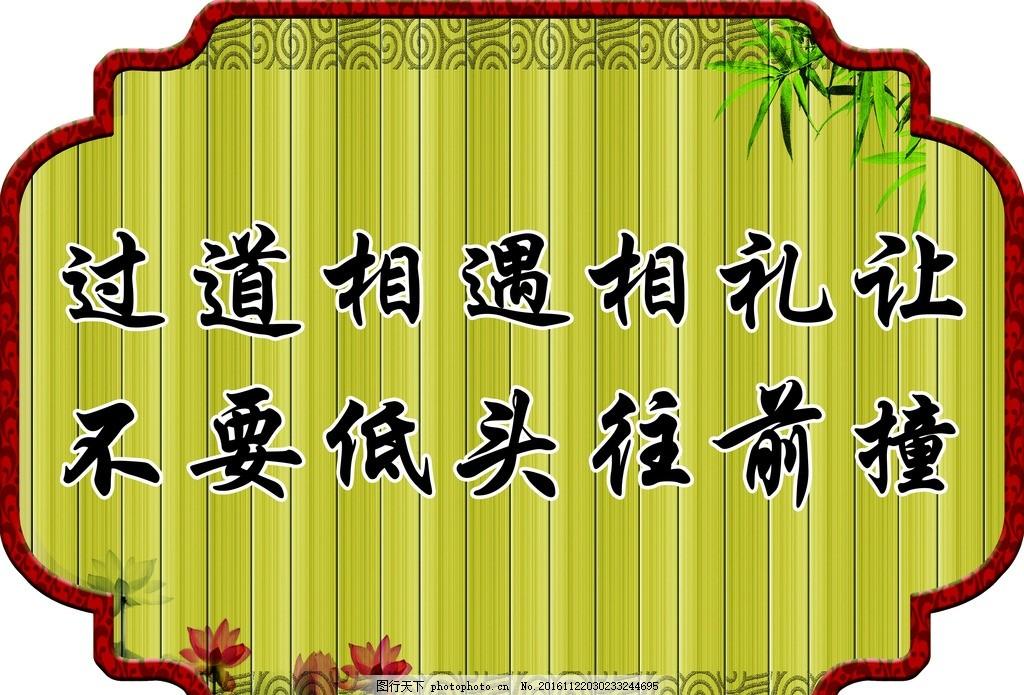 学校异形展板楼道文化 竹板 荷花 中国风 楼梯注意事项