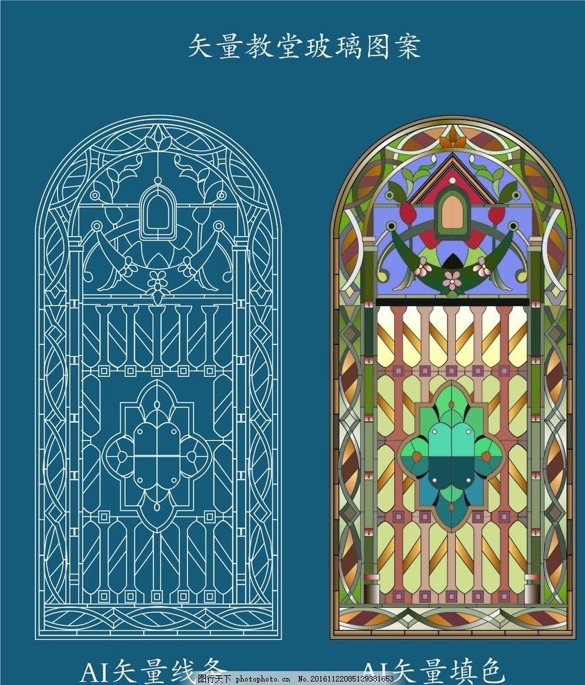 教堂玻璃图案 教堂天花 蒂芙尼 欧式艺术玻璃 教堂玻璃窗 彩绘玻璃