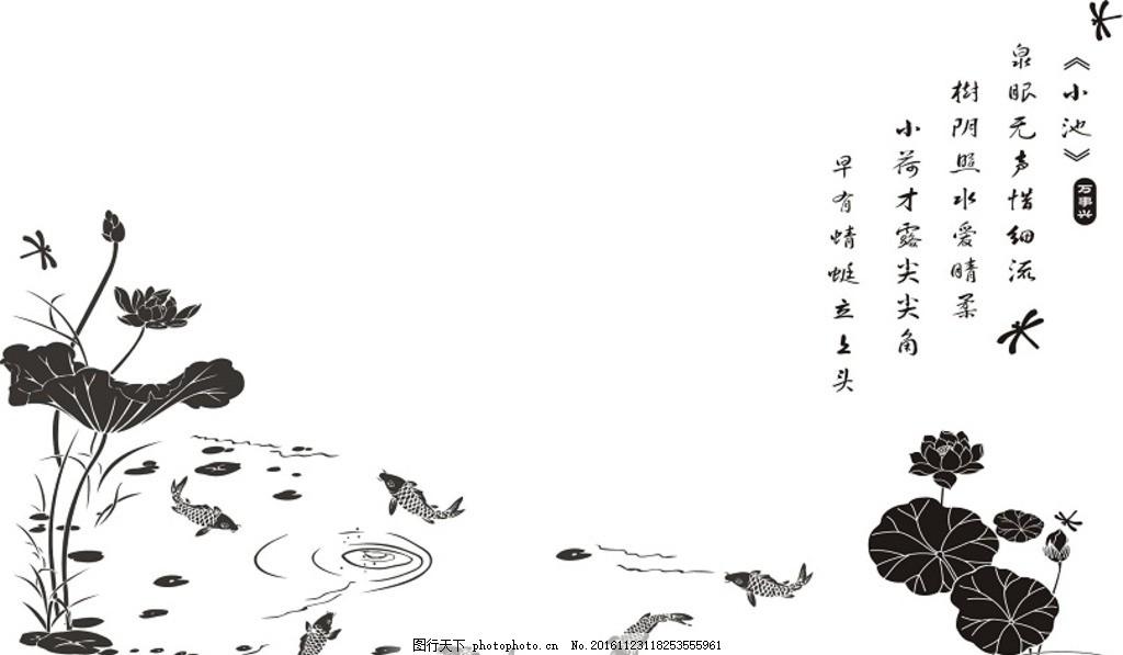 荷塘 诗 荷塘 鱼 背景墙 电视墙 矢量图 硅藻泥 设计 底纹边框 背景