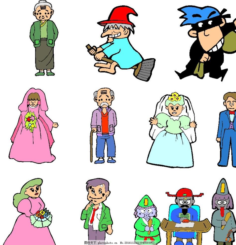 卡通人物素材 卡通 人物 素材 日本人 巫婆 飞天扫把 小偷 钱袋 新娘