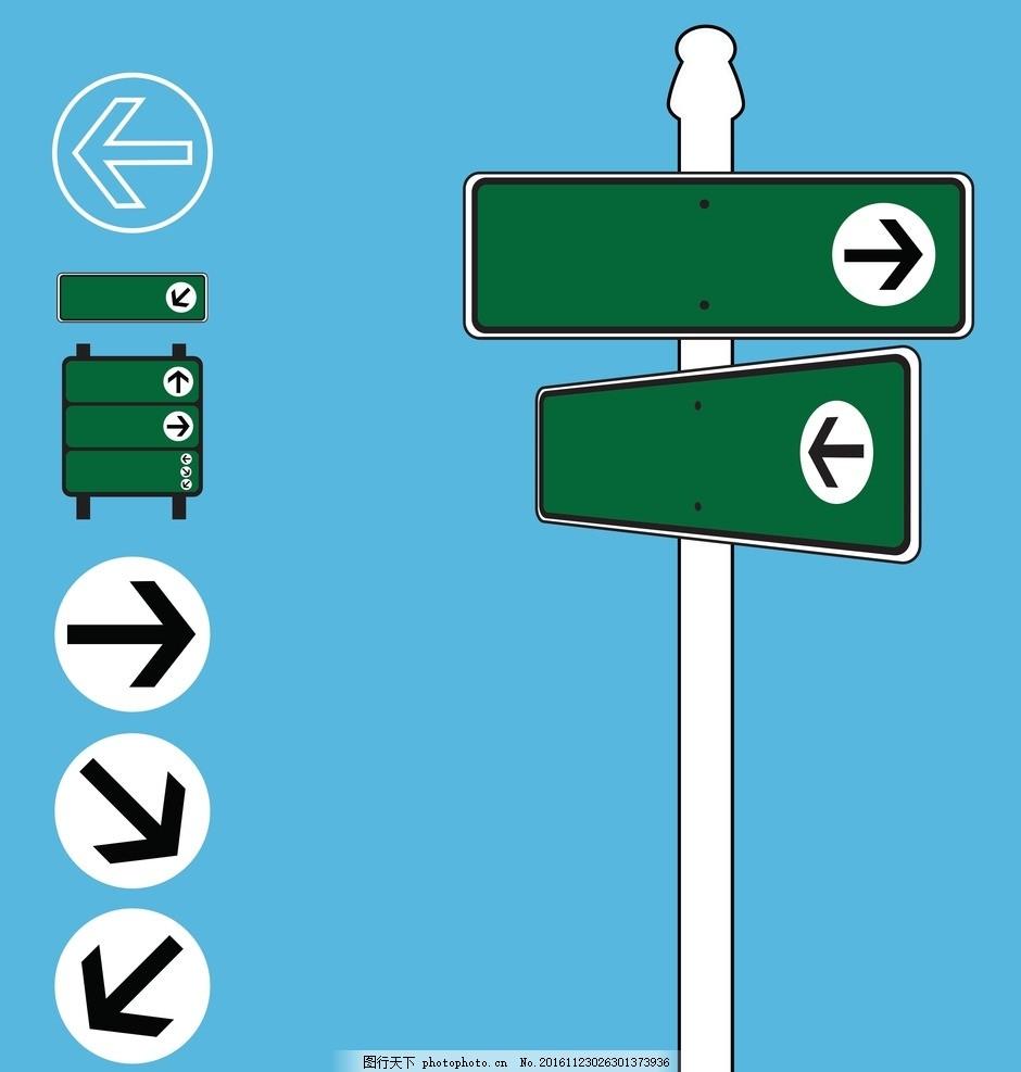 箭头 指示 绿色 标注 指示牌 指路牌 设计 生活百科 其他 ai