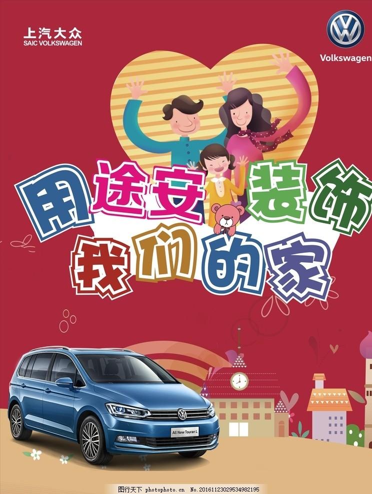 大众汽车广告 图片下载 大众 汽车      海报 父亲节 设计 广告设计