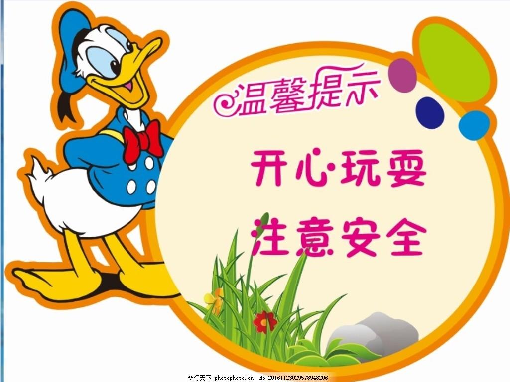 幼儿园注意安全标识 温馨提示 开心玩耍图片