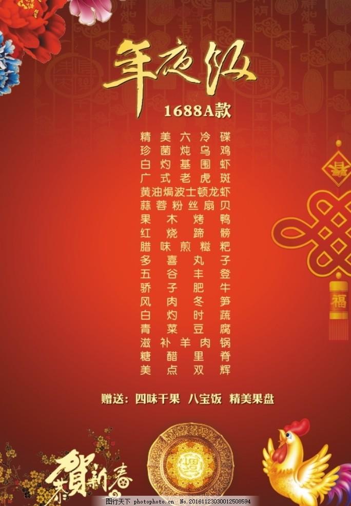 酒店菜单 年夜饭 中国结 牡丹花 红色背景 恭贺新春 福 海报图片