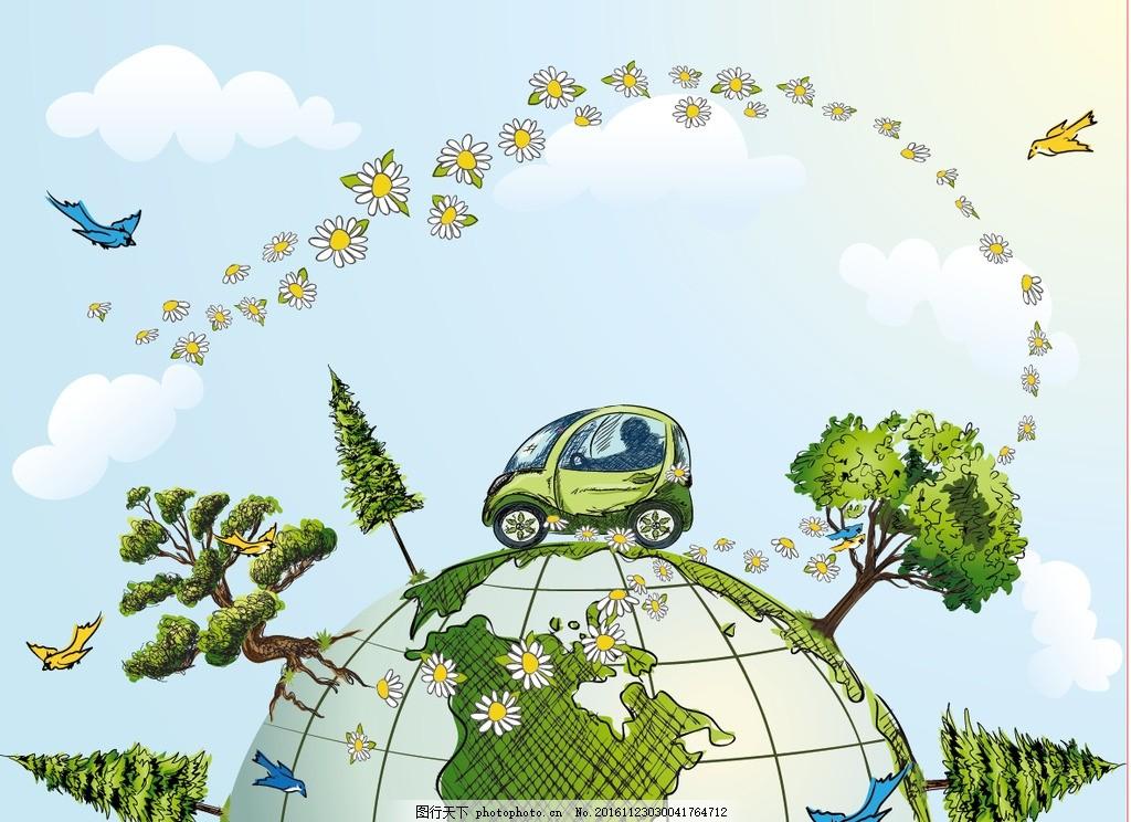 爱护地球 世界地球日 地球素材 环保局 环保标语 保护地球 环保公司