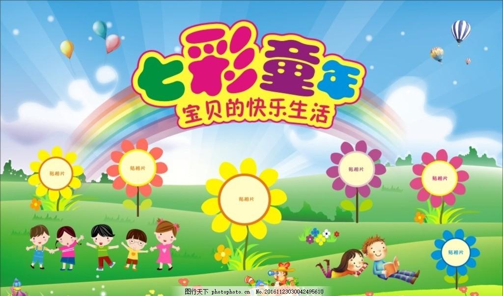 幼儿园 幼儿园海报 幼儿园图片 幼儿园背景 卡通小孩 幼儿园人物 花朵