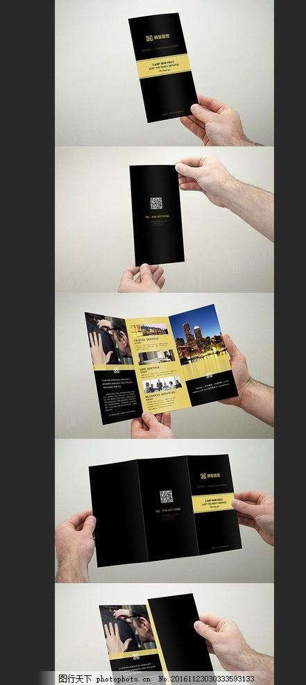 创意三折页 折页模板 宣传折页 企业三折页 产品三折页 科技折页