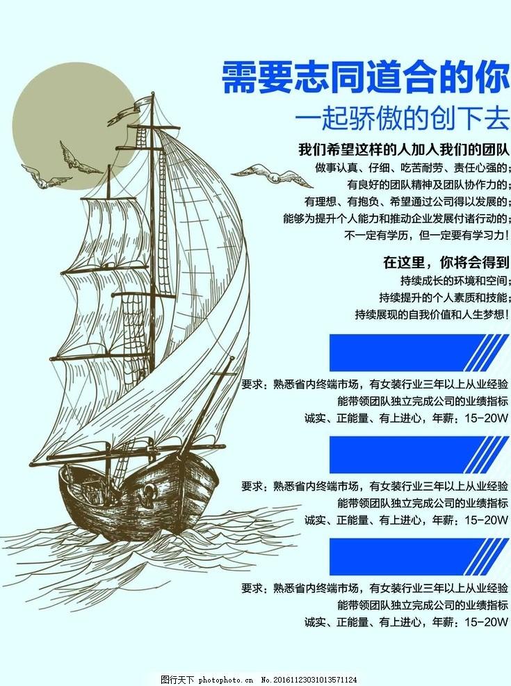 招聘 帆船 太阳 卡通 矢量图 简笔画 海鸥 蓝色 背景 大海